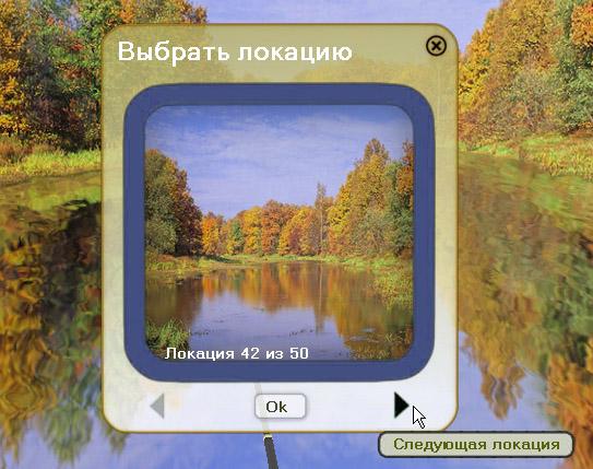 О реалистичности игры русская рыбалка ходит много разговоров. На